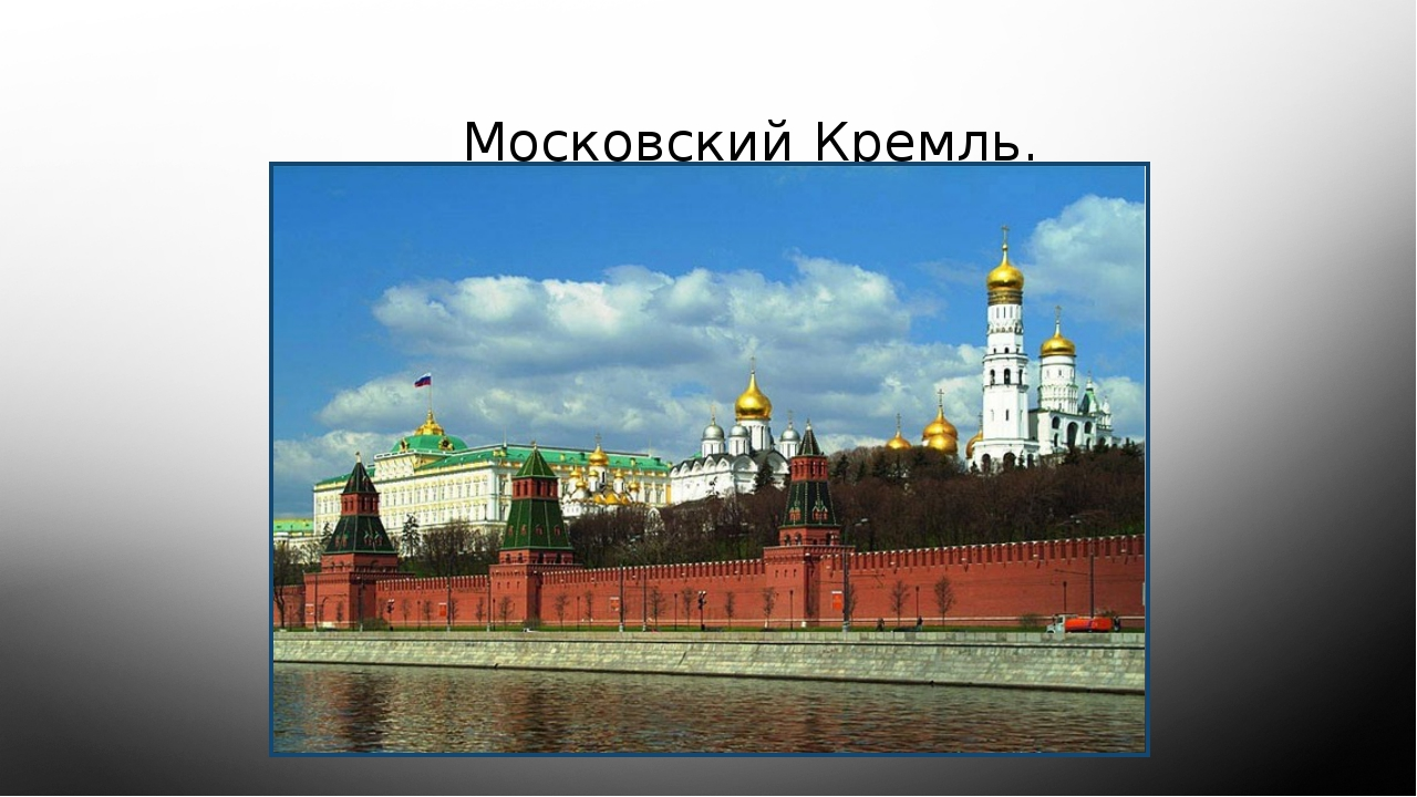 Московский Кремль.