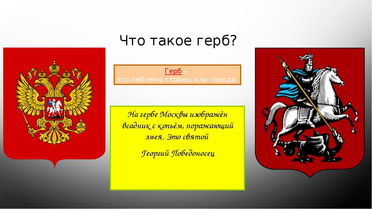 Что такое герб? На гербе Москвы изображён всадник с копьём, поражающий змея....