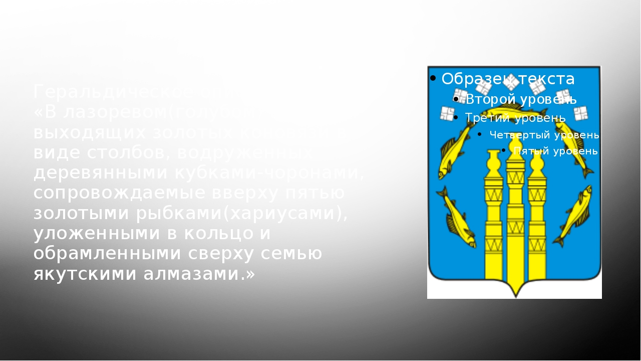 Геральдическое описание гласит: «В лазоревом(голубом) поле три выходящих золо...