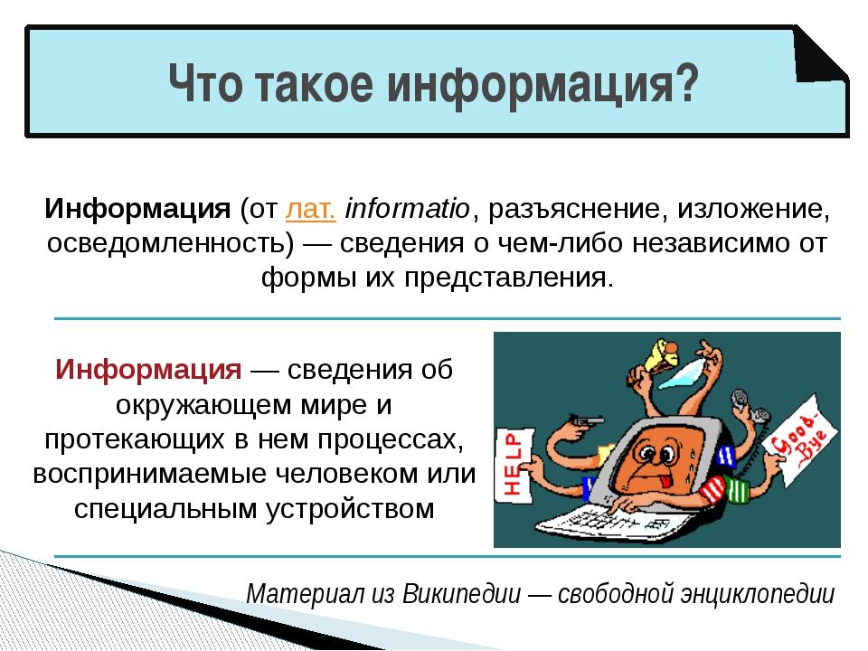Что такое информация? Информация (от лат.informatio, разъяснение, изложение...