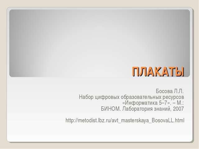 ПЛАКАТЫ Босова Л.Л. Набор цифровых образовательных ресурсов «Информатика 5–7»...