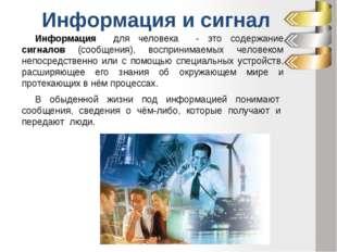 Информация и сигнал Информация для человека - это содержание сигналов (сообще