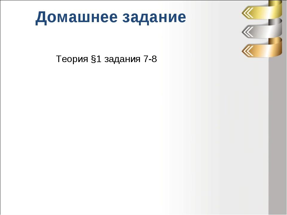 Теория §1 задания 7-8 Домашнее задание