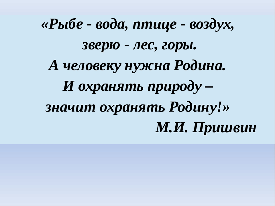 «Рыбе- вода, птице - воздух, зверю- лес, горы. А человеку нужна Родина. Иохра...