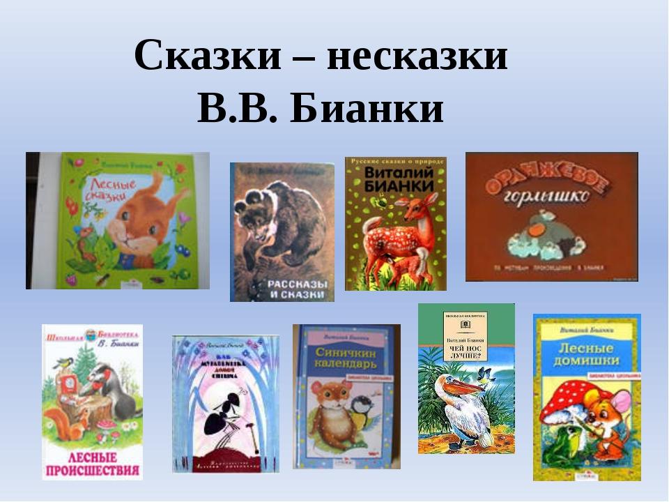 Сказки – несказки В.В. Бианки