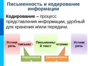 Кодирование – процесс представления информации, удобный для хранения и/или пе