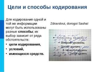 Для кодирования одной и той же информации могут быть использованы разные спос