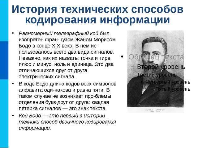 Равномерный телеграфный код был изобретен французом Жаном Морисом Бодо в...