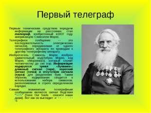 Первый телеграф Первым техническим средством передачи информации на расстояни