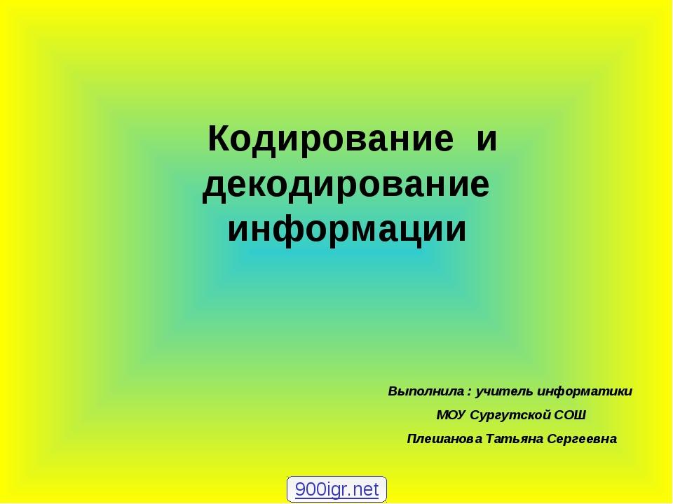 Кодирование и декодирование информации Выполнила : учитель информатики МОУ С...