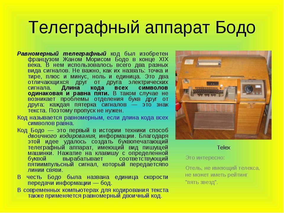Телеграфный аппарат Бодо Равномерный телеграфный код был изобретен французом...