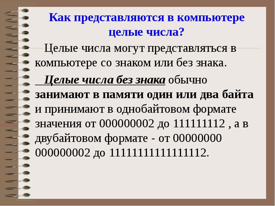 диапазон двухбайтового числа со знаком