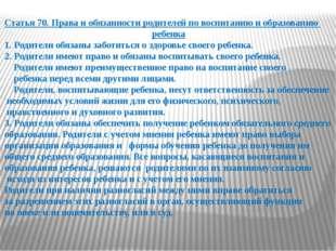 Статья 70. Права и обязанности родителей по воспитанию и образованию ребенка