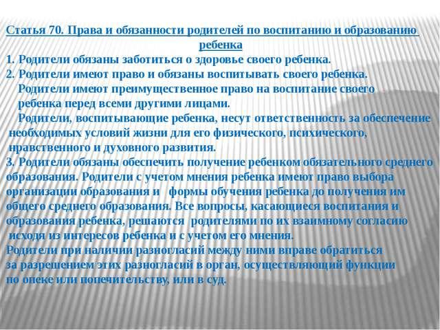 Статья 70. Права и обязанности родителей по воспитанию и образованию ребенка...