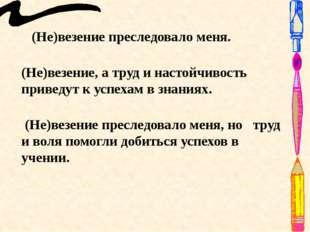 (Не)везение преследовало меня. (Не)везение, а труд и настойчивость приведут