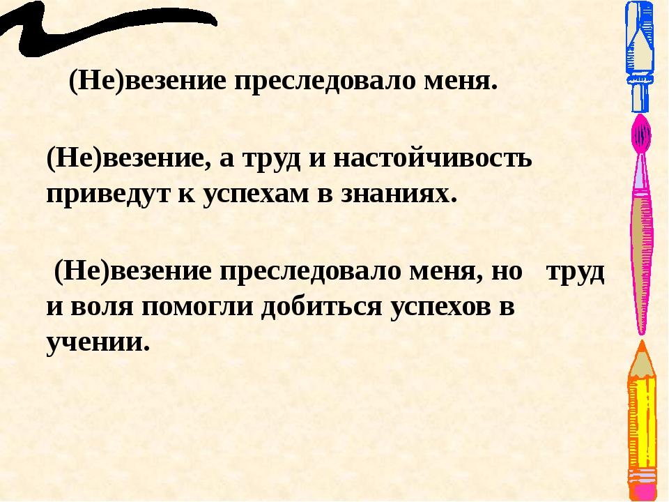 (Не)везение преследовало меня. (Не)везение, а труд и настойчивость приведут...