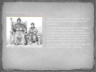 Иван III появился на свет 22 января 1440 года в семье великого московского кн