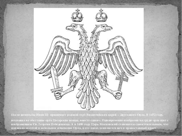 После женитьбы Иван III принимает родовой герб Византийских царей – Двуглавог...