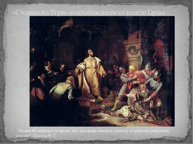 1472 г. Иван III прекратил уплату дани хану Большой Орды. «Стояние на Угре» и...