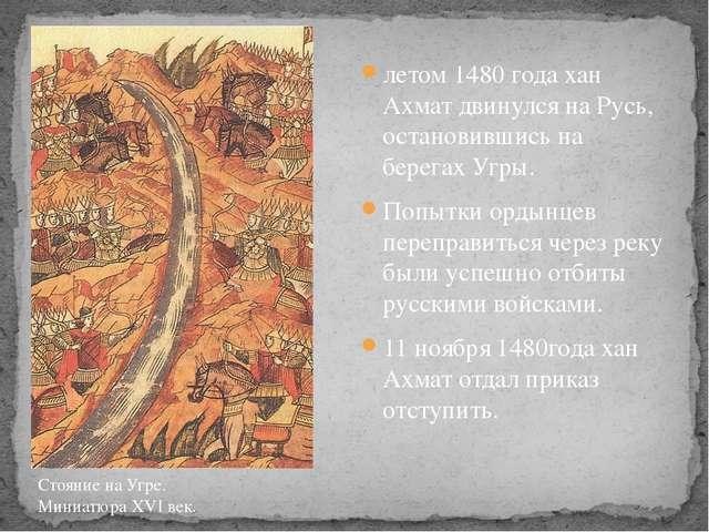 летом 1480 года хан Ахмат двинулся на Русь, остановившись на берегах Угры. По...