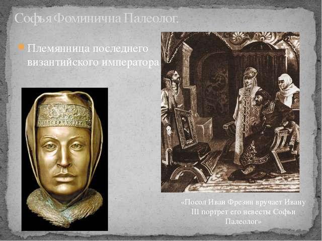 Племянница последнего византийского императора Софья Фоминична Палеолог. «Пос...