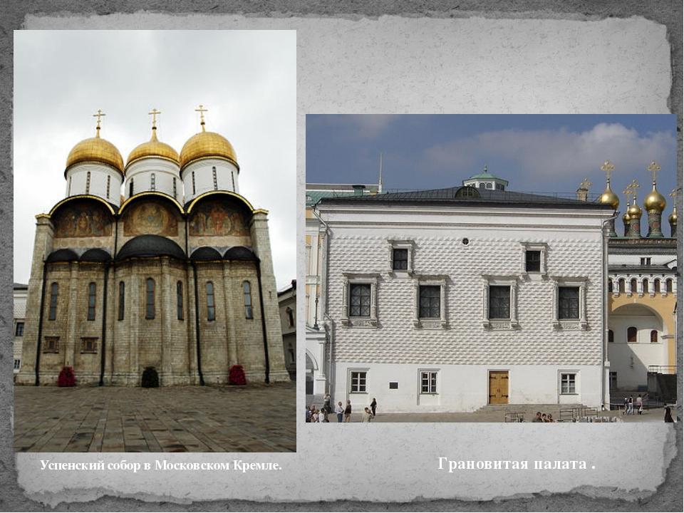 Успенский собор в Московском Кремле. Грановитая палата .