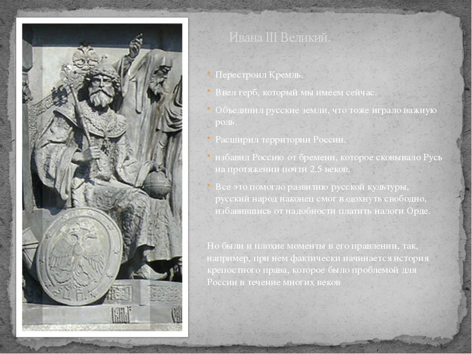 Перестроил Кремль. Ввел герб, который мы имеем сейчас. Объединил русские земл...