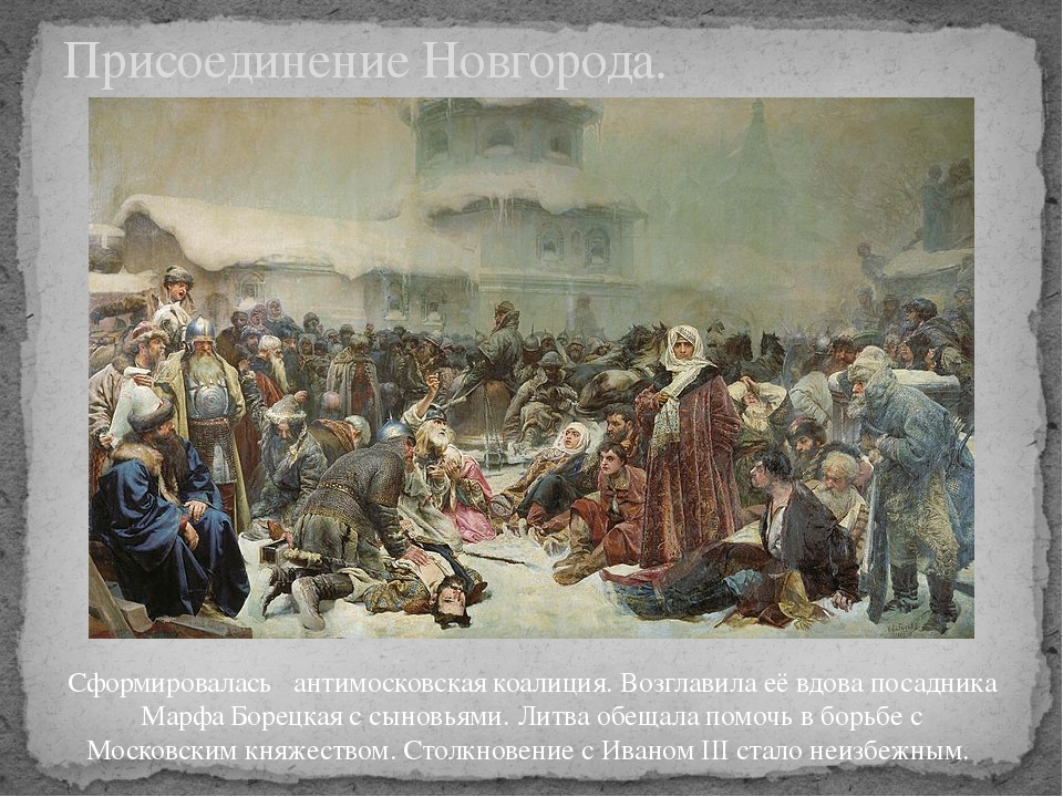 Сформировалась антимосковская коалиция. Возглавила её вдова посадника Марфа Б...
