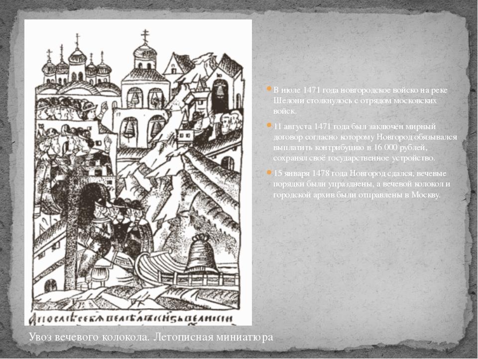 В июле 1471 года новгородское войско на реке Шелони столкнулось с отрядом мос...
