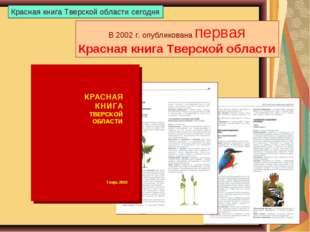 В 2002 г. опубликована первая Красная книга Тверской области Красная книга Тв