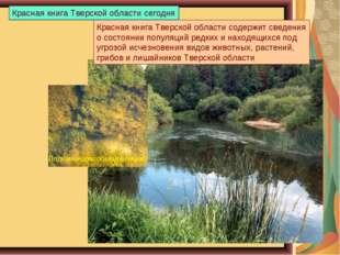 Красная книга Тверской области содержит сведения о состоянии популяций редких