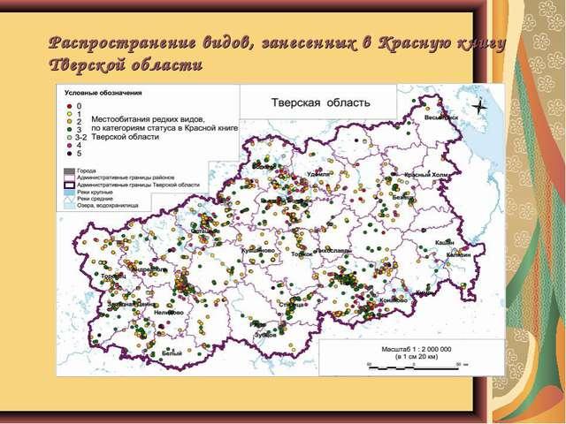 Распространение видов, занесенных в Красную книгу Тверской области