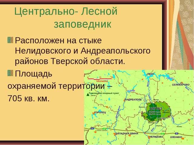 Центрально- Лесной заповедник Расположен на стыке Нелидовского и Андреапольск...