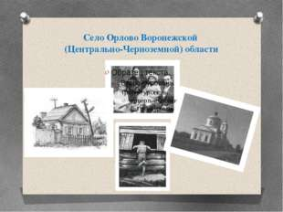 Село Орлово Воронежской (Центрально-Черноземной) области