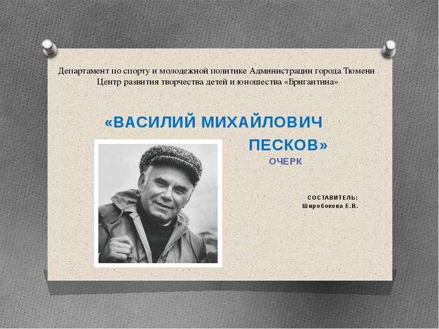 Департамент по спорту и молодежной политике Администрации города Тюмени Центр...