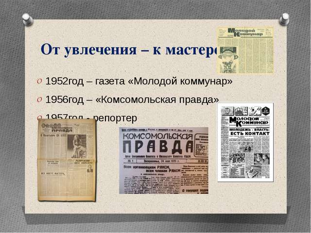 От увлечения – к мастерству 1952год – газета «Молодой коммунар» 1956год – «Ко...