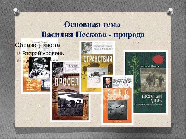 Основная тема Василия Пескова - природа