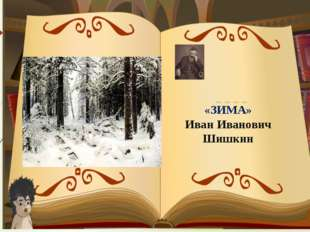 «ЗИМА» Иван Иванович Шишкин