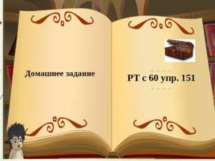 Домашнее задание РТ с 60 упр. 151