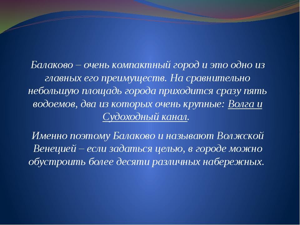 Балаково – очень компактный город и это одно из главных его преимуществ. На...