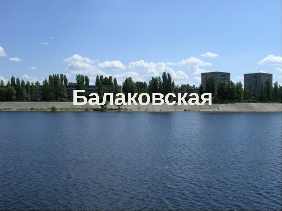 Балаковская