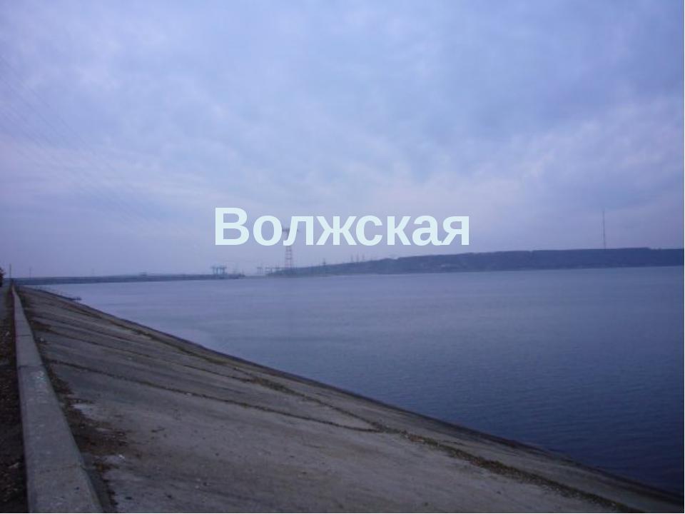 Волжская