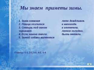 Мы знаем приметы зимы. Ответы: 1-3, 2-1,3-5, 4-2, 5-4 1. Зима снежная 2. Птиц
