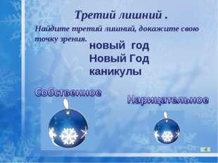 Третий лишний . новый год Новый Год каникулы Найдите третий лишний, докажите