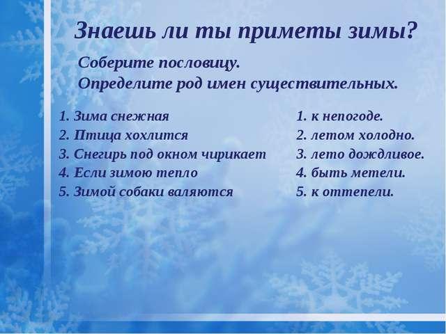 Знаешь ли ты приметы зимы? Соберите пословицу. Определите род имен существит...