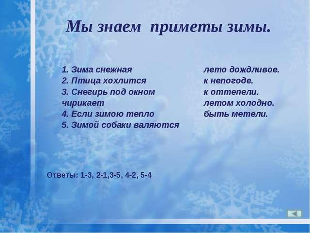 Мы знаем приметы зимы. Ответы: 1-3, 2-1,3-5, 4-2, 5-4 1. Зима снежная 2. Птиц...