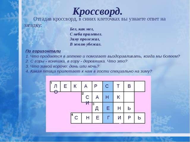 Кроссворд. Отгадав кроссворд, в синих клеточках вы узнаете ответ на загадку:...