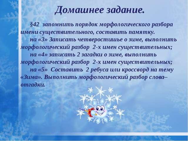 §42 запомнить порядок морфологического разбора имени существительного, состав...