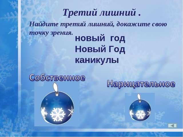 Третий лишний . новый год Новый Год каникулы Найдите третий лишний, докажите...