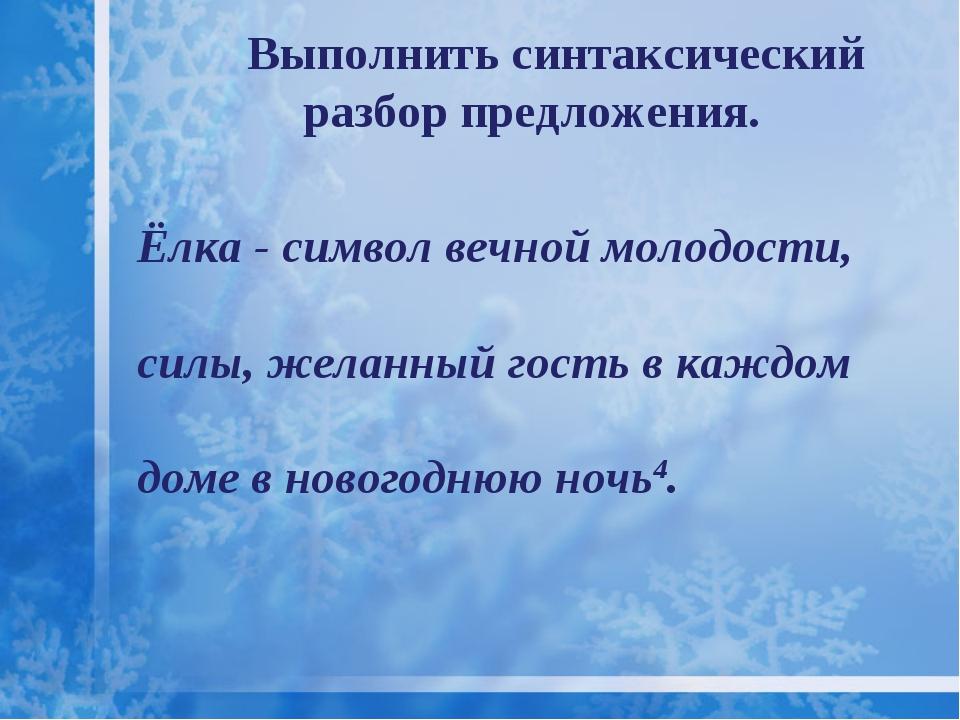 Ёлка - символ вечной молодости, силы, желанный гость в каждом доме в новогодн...